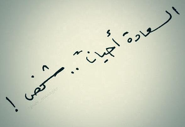 10 حالات واتس قصيرة قوية ومنوعة سيفوتك الكثير إن لم تقرأها Arabic Calligraphy Psd Calligraphy