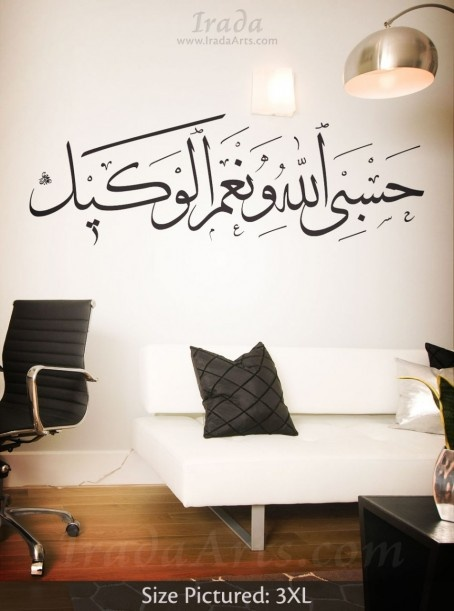 "Hasbi Allahu wa Ni'mal Wakeel  ""Allah suffices me and is the best reliance."" Enhance the walls of your home with this powerful saying that represents the reliance one has on Allah, Most High.    Gorgeous, ain't it?"