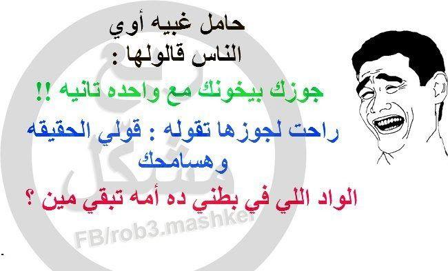نكت سافلة 2019 للكبار والصغار اجمد نكت سافلة مصريه بالطبع لا نستطيع لأن موقعنا عربي ويعتبر أكبر موقع عربي كامل وهو احلي صورة والذي يحتوي ع Jokes Memes Humor