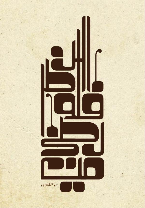 Arabic Calligraphy by Muhammad El.Mahdy