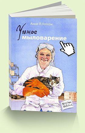 Книга Умное мыловарение