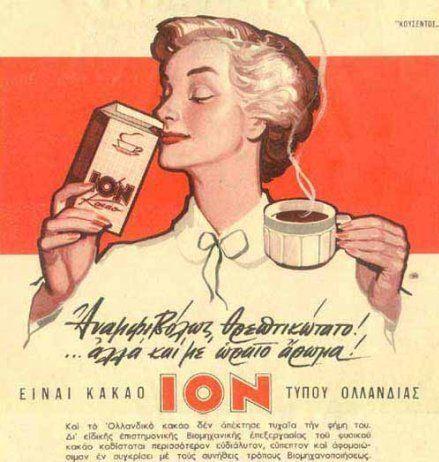 ΙΟΝ - Vintage Greek ads - Παλιες ελληνικες διαφημισεις