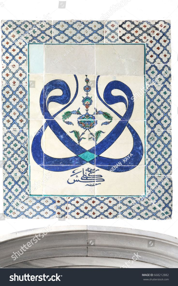 MARCH 16,2010 ISTANBUL.Ancient Ottoman patterned tile composition with some verses in Arabic from Holy Quran