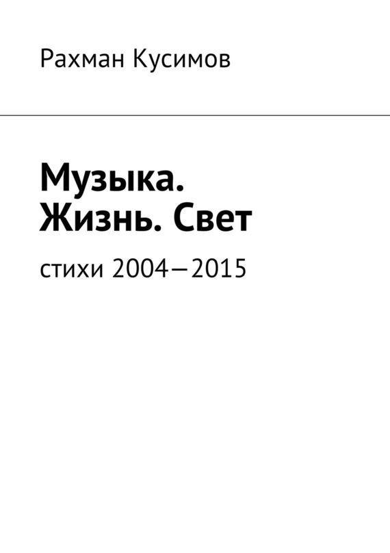 Музыка. Жизнь.Свет. Стихи 2004—2015 #журнал, #чтение, #детскиекниги, #любовныйроман, #юмор, #компьютеры, #приключения