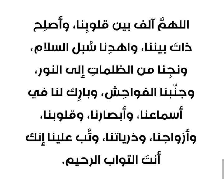 Pin By Marwa Amin On دعاء للاسره والأبناء Math Math Equations Islam