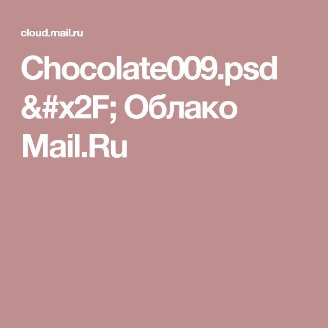Chocolate009.psd / Облако Mail.Ru