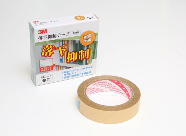 本棚の落下抑制テープ