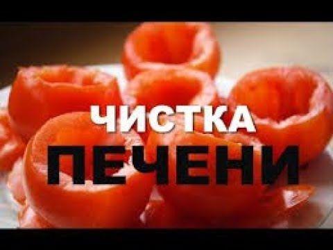 МОЩНАЯ ЧИСТКА ПЕЧЕНИ И МЯГКАЯ ПОТЕРЯ ВЕСА 9.09.2017 - YouTube