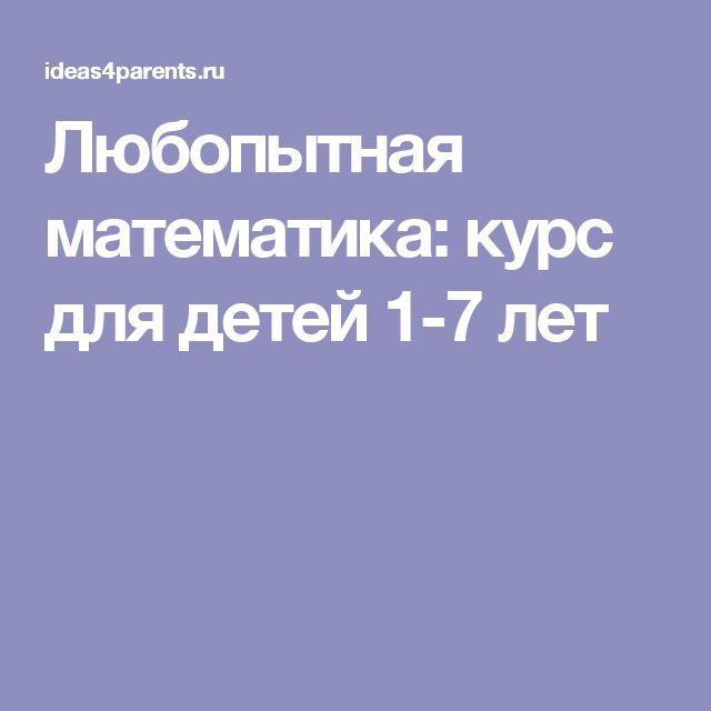 Любопытная математика: курс для детей 1-7 лет