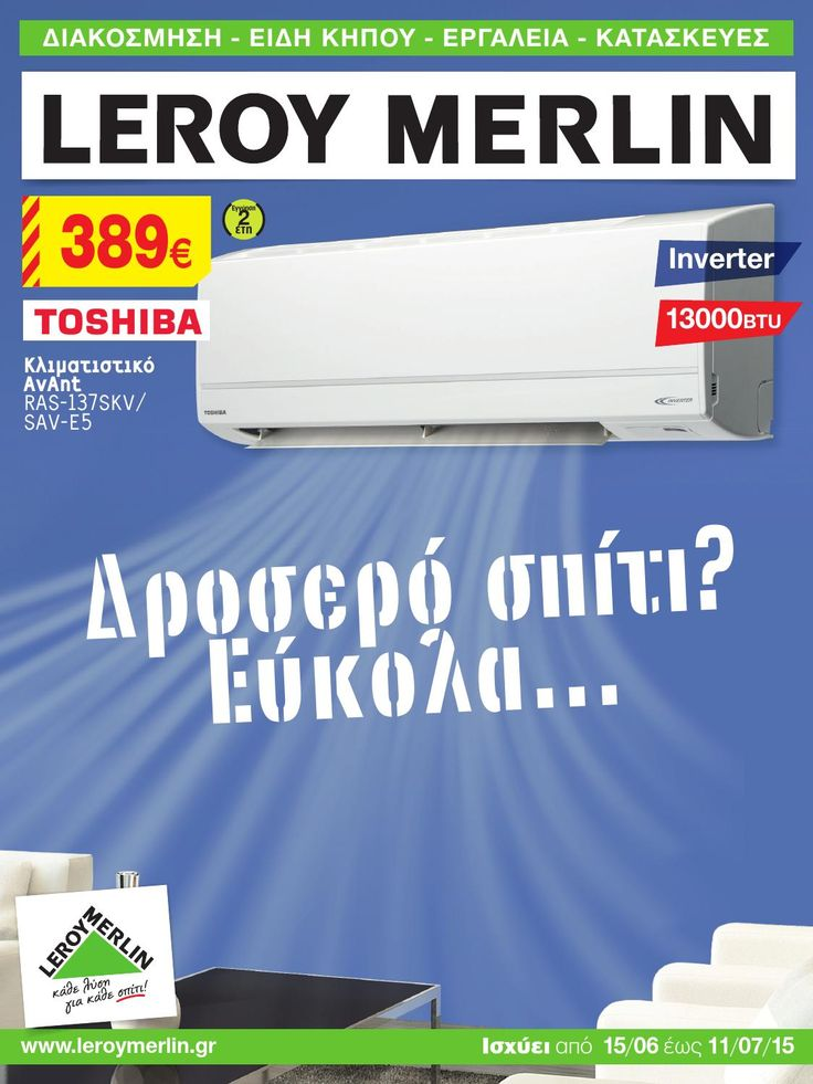 Leroy Merlin. Online φυλλάδιο Κλιματισμός #LeroyMerlin «Δροσερό Σπίτι ; Εύκολα…». Ισχύει από 15.06 έως 11.07.2015 http://www.helppost.gr/prosfores/home-stores/leroy-merlin/