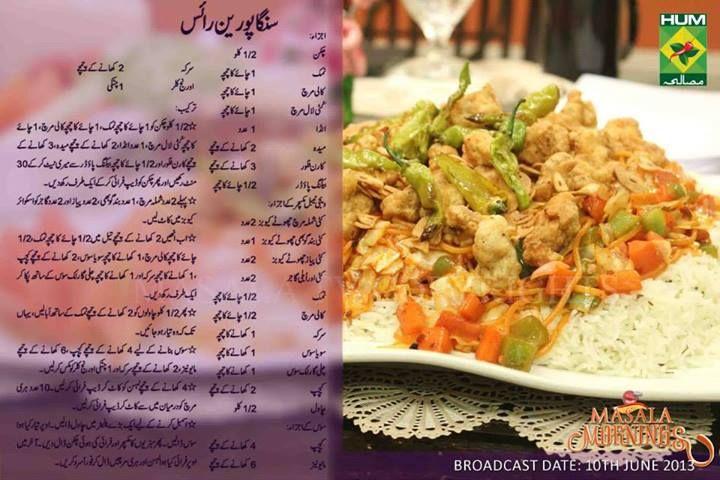Pakistani Food Recipes In Urdu How To Make