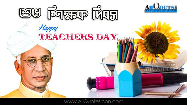 Bengali-Teachers-Day-Images-and-Nice-Bengali-Teachers-Day-Life-Quotations-with-Nice-Pictures-Awesome-Bengali-Quotes-Motivational-Messages