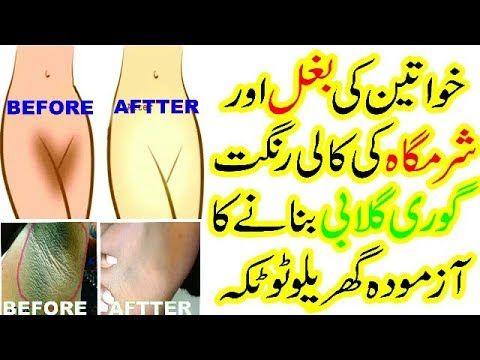 Underarms White Karne Ka Tarika in Urdu - YouTube in 2020 ...