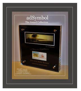 AWARDS adSymbol The World of Awards        : Βραβείο - αναμνηστικό από plexiglass - Maria Calla...