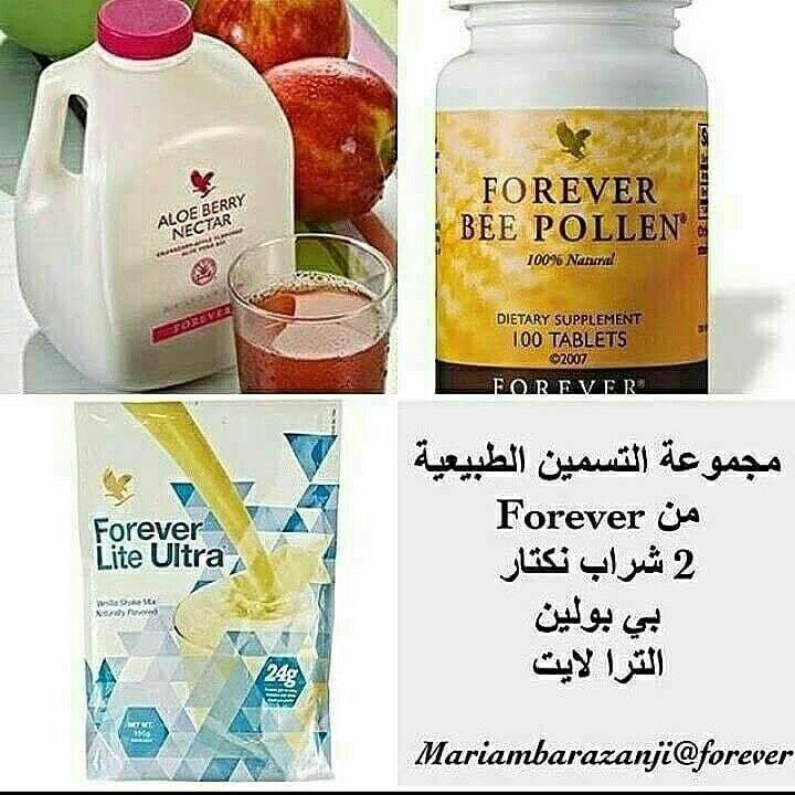 مجموعة التسمين من فوريفر Br Br مجموعة التسمين وزيادة الوزن مجموعة من أفضل عناصر الطبيعة مكوناتها Br عسل فوريفر Forever Living Products Bee Pollen Pollen