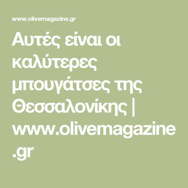 Αυτές είναι οι καλύτερες μπουγάτσες της Θεσσαλονίκης | www.olivemagazine.gr