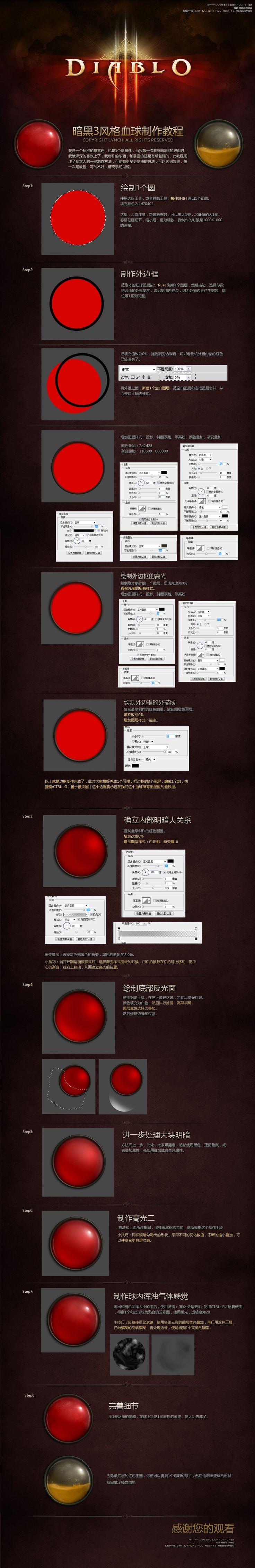 暗黑3风格血球制作 [教程]  GAMEUI- 游戏设计圈聚集地   游戏UI   游戏界面   游戏图标   游戏网站   游戏群   游戏设计: