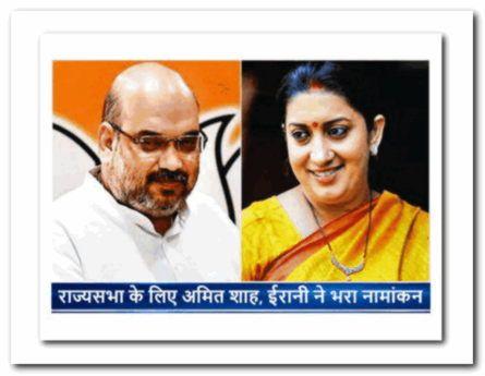 बीजेपी अध्यक्ष अमित शाह और केंद्रीय मंत्री स्मृति ईरानी ने आज राज्यसभा के लिए गुजरात से नामांकन भर दिया है. साथ ही, कांग्रेस छोड़कर बीजेपी में आए एक विधायक को राज्यसभा के लिए अपना तीसरा उम्मीदवार बनाकर बीजेपी ने कांग्रेस नेता अहमद पटेल के गुजरात से राज्यसभा पहुंचने की राह मुश्किल कर दी है. http://pratinidhi.tv/Top_Story.aspx?Nid=9038