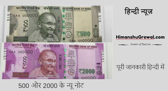 500 or 2000 ke new note image