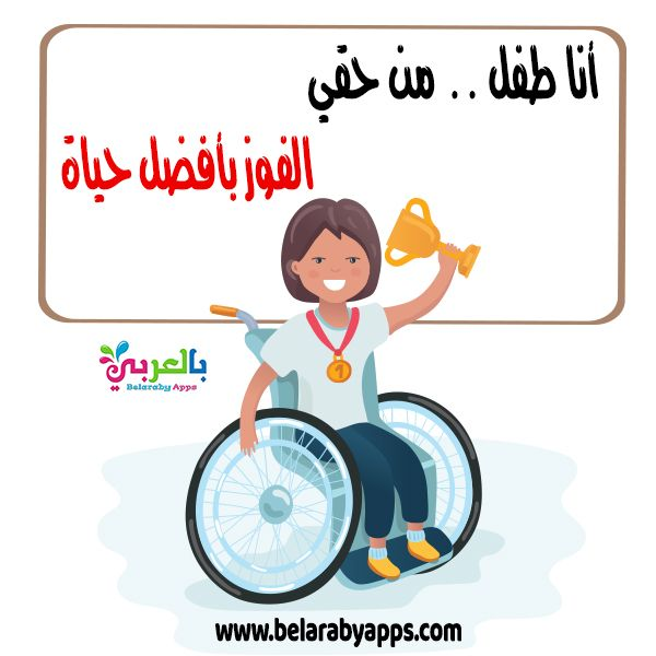حقوق الطفل بالصور انفوجراف اليوم العالمي للطفل بالعربي نتعلم App Sports
