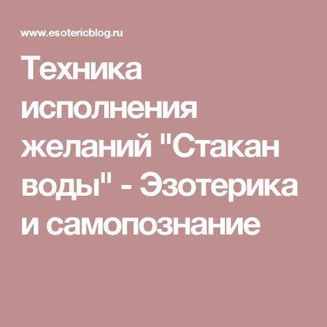 """Техника исполнения желаний """"Стакан воды"""" - Эзотерика и самопознание"""