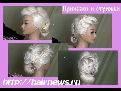 КРАСИВАЯ ПРИЧЕСКА С ПЛЕТЕНИЕМ.Beautiful hairstyle with braids - YouTube