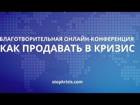 """Конференция """"Как продавать в кризис"""". День 12, Виталий Пронин"""
