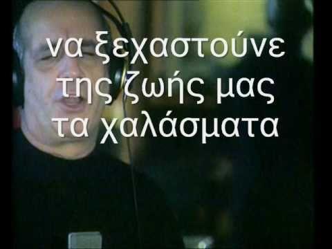Δημήτρης Μητροπάνος- Μια στάση εδώ + στιχοι (lyrics)