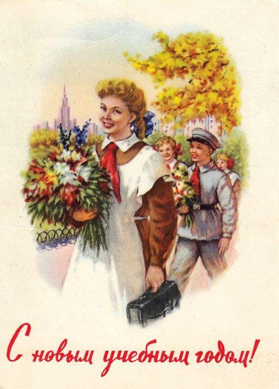 Картинки по запросу 1 сентября открытки