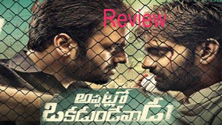 APPATLO OKADUNDEVADU Movie Review And Rating | Nara Rohit | Vishnu | Nede Vidudhala | 10tvAPPATLO OKADUNDEVADU a Tollywood movie directed by Sagar K Chandra. It is produced by Prashanti & KrishnaVijay under the banner of Aran Media ... sou... Check more at http://tamil.swengen.com/appatlo-okadundevadu-movie-review-and-rating-nara-rohit-vishnu-nede-vidudhala-10tv/
