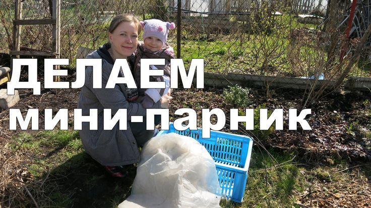 Мини-ПАРНИК из ящика за 5 минут!!! ☝ // How to: Mini-GREENHOUSE out of t...