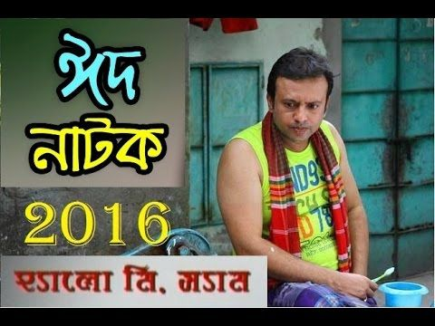 Eid Natok 2016 | Hello Mr. Sam (হযল মসটর সযম) ft Riaz || Eid-ul-Fitr 2016||  PLz Subscribe My Channel : https://www.youtube.com/channel/UCT6QRKjz6Tc_IfEO7SitdiQ    Hello Mr. Sam হযল মসটর সযম Riaz  Eid-ul-Fitr 2016 Eid Natok 2016  hello mr sam eid natok hello mr sam bangla natok bd eid natok 2016 bangla eid natok 2016 bangla natok hello mr sam new hello mr sam new hello mr sam bangla natok new hello mr sam bangla boishakhi natok bangla telefilm hello mr sam new hello mr sam bangla telefilm…