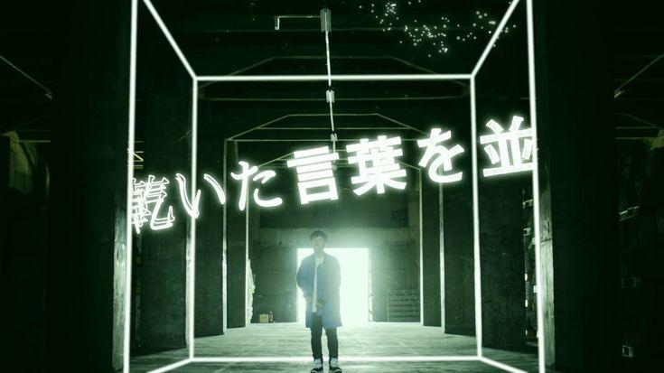 ぼくのりりっくのぼうよみ - 「Newspeak」ミュージックビデオ