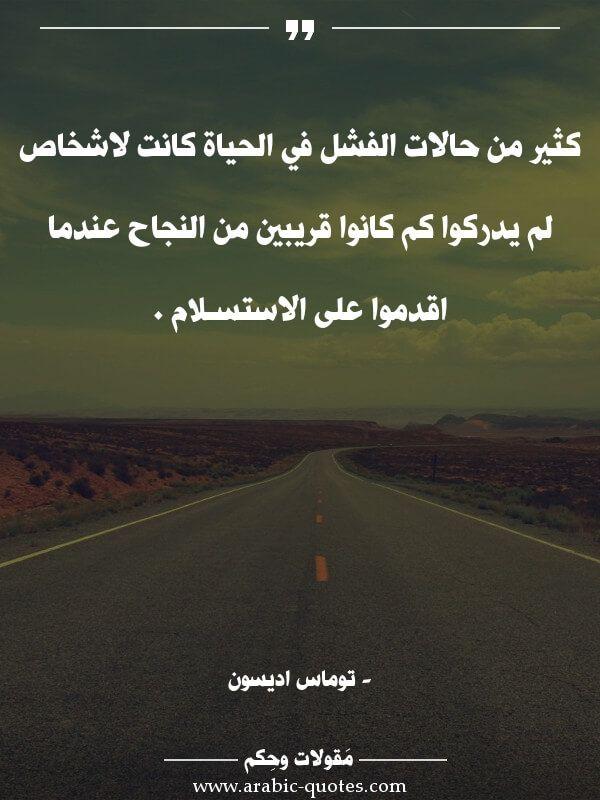 كثير من حالات الفشل في الحياة كانت لاشخاص لم Islamic Phrases Cool Words Book Quotes