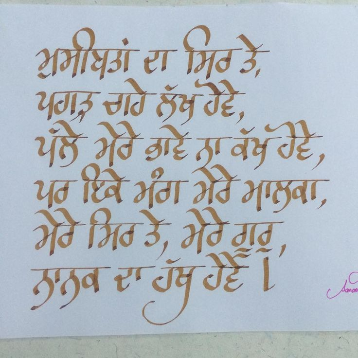 """Poetry on Guru Nanak Dev JI. . #punjabi #gurbani #punjabipoetry #poetry #sufi #calligraphy #calligrapher #calligraffiti #life #art #design #graphic…"""