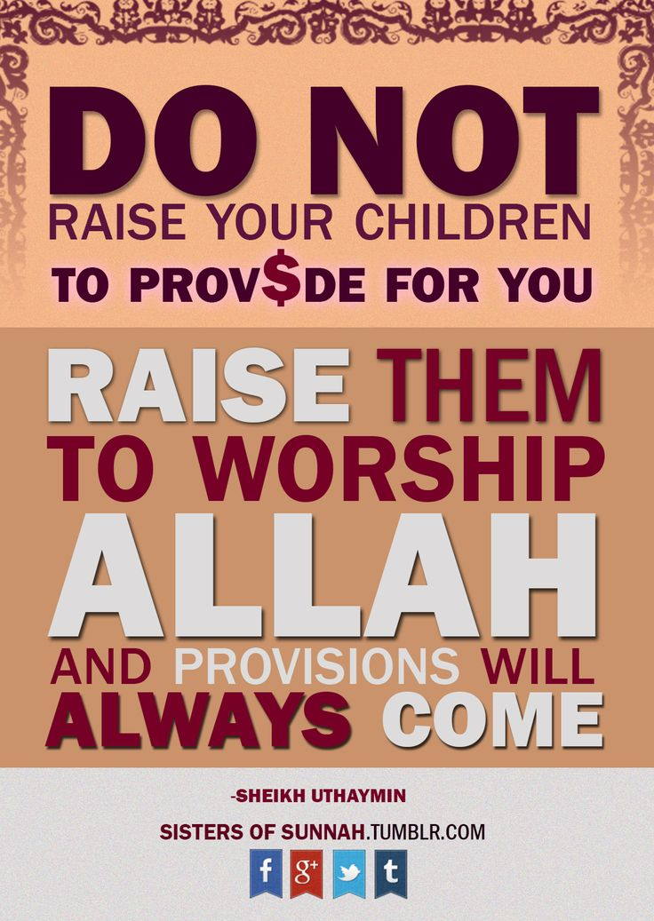 Always keep it in mind that Rizq (provision) comes only from Allah (swt).