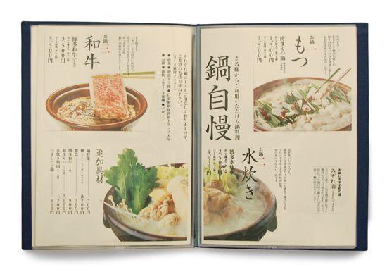 博多にある日本料理 てら岡のメニューブックを制作しました。 お世話になっているラグズ廣江さんから声をかけて頂き、 楽しい食卓株式会社の宮成さんとご一緒...