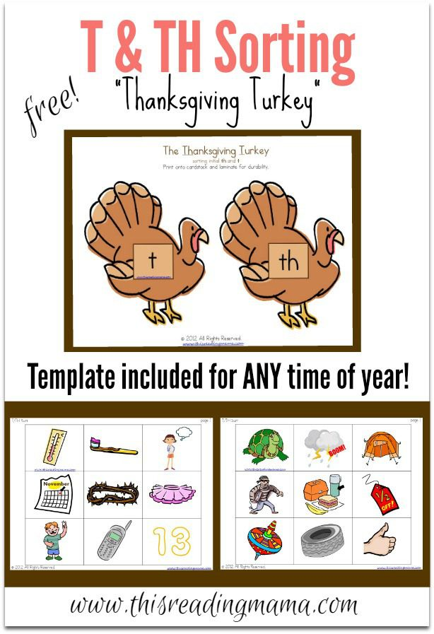 FREE T and TH Digraph Sort - This Reading Mama