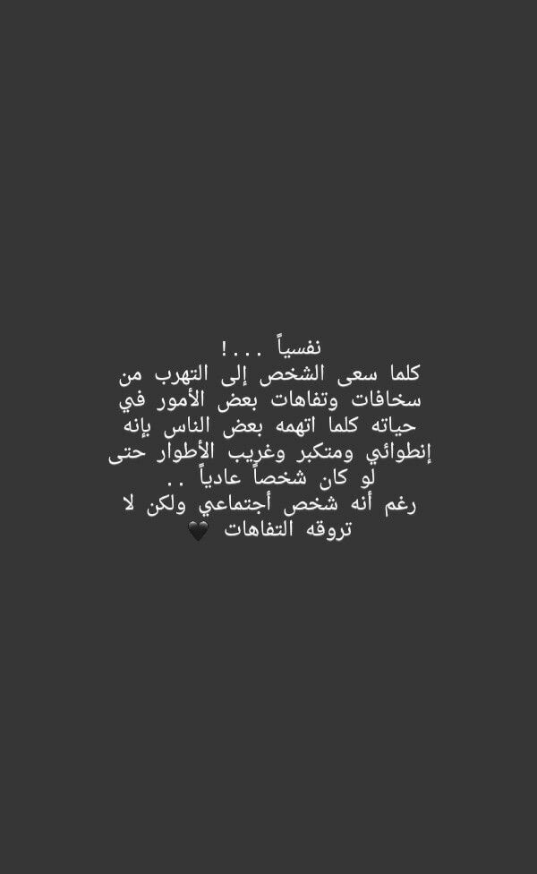 Pin By سيرين On عبارات Words Quotes Quotations Words