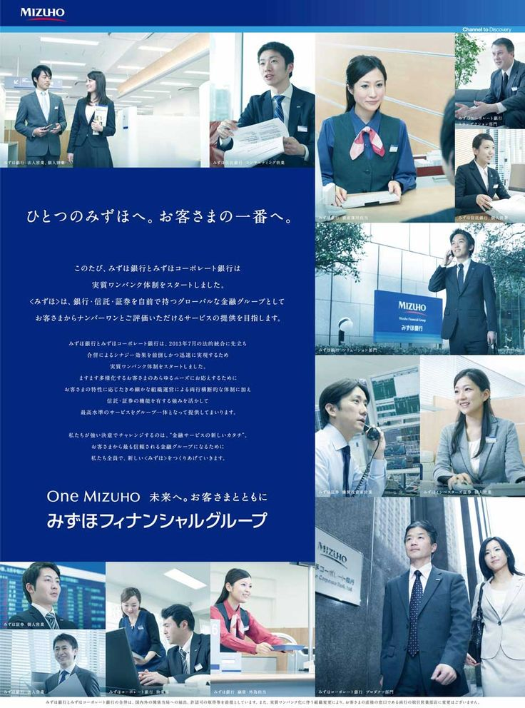 みずほ銀行(2012年4月新聞掲載広告)