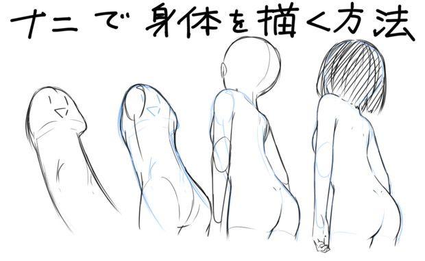 画期的な『アオリ斜め後ろの身体』の描き方 / 雪あられ さんのイラスト - ニコニコ静画 (イラスト)
