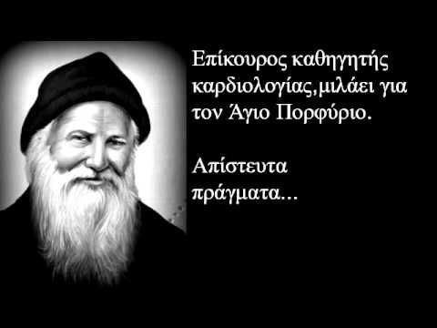    Αγιος Πορφυριος Kαυσοκαλυβιτης    Μαρτυριες Θαυματων απο τον Γιατρο τ...