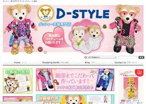 ダッフィー&シェリーメイグッズ通販ショップ【ダッフィースタイル】|『おじゃまショップサイト -ojama shop site-』