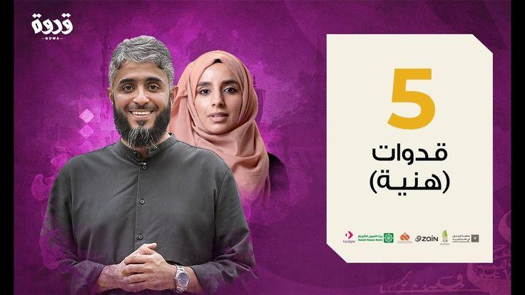 الحلقة الخامسة منزلة المرأة في الإسلام فهد الكندري 2020 In 2020 Movie Posters Incoming Call Screenshot Incoming Call