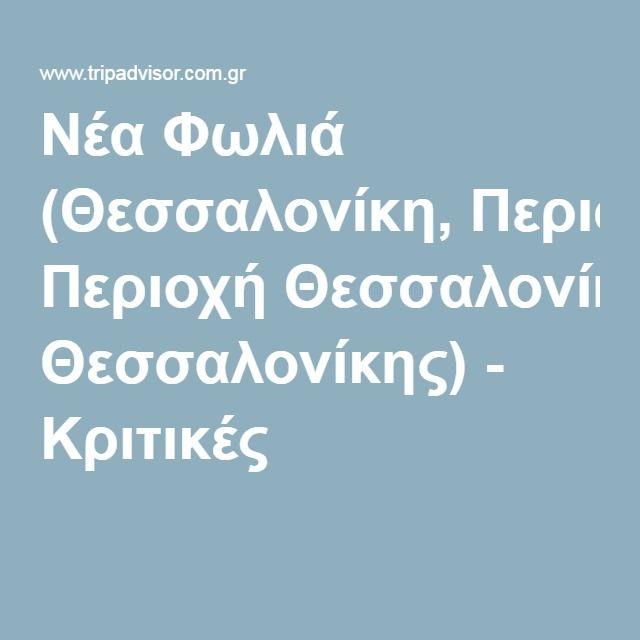 Νέα Φωλιά (Θεσσαλονίκη, Περιοχή Θεσσαλονίκης) - Κριτικές