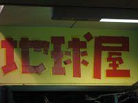 Chikyuya  Dit lijkt me wel een leuk plekje!