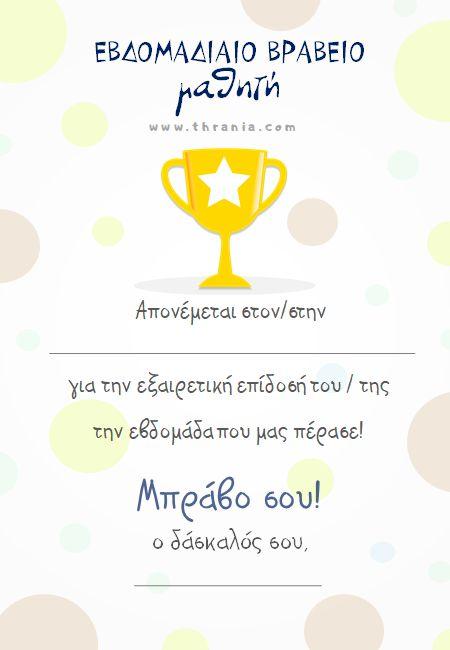 Υλικό επιβράβευσης: Εβδομαδιαίο βραβείο μαθητή