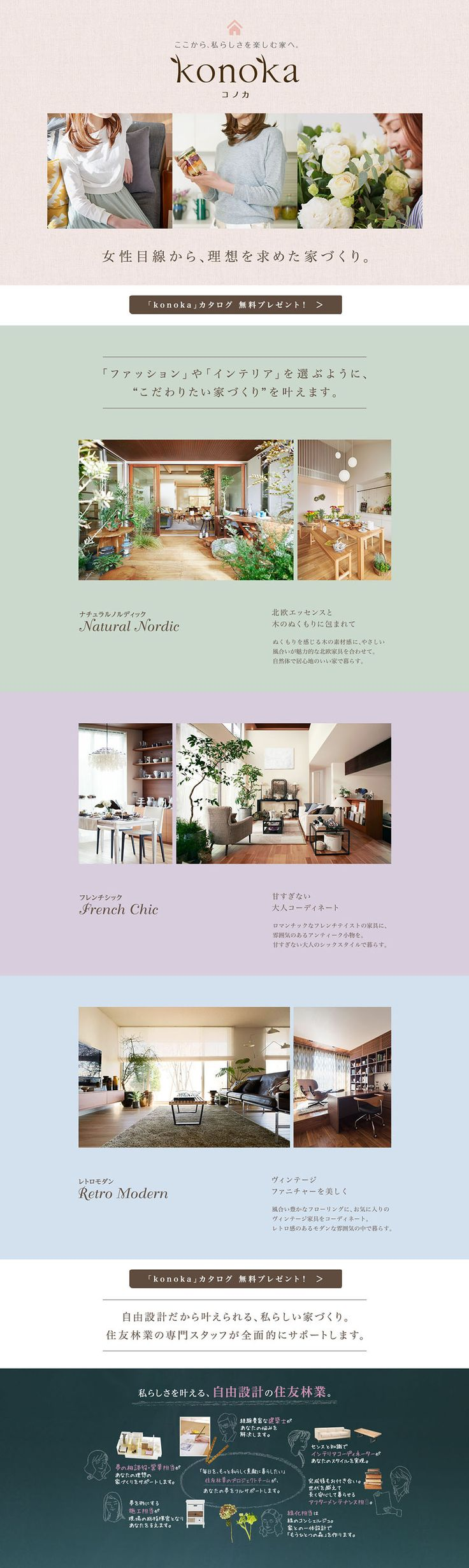 konoca【不動産関連】のLPデザイン。WEBデザイナーさん必見!ランディングページのデザイン参考に(かわいい系)