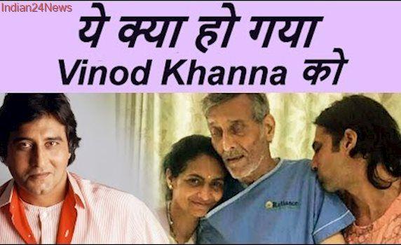 कैंसर से पीड़ित है Vinod Khanna, हालत काफी चिंताजनक