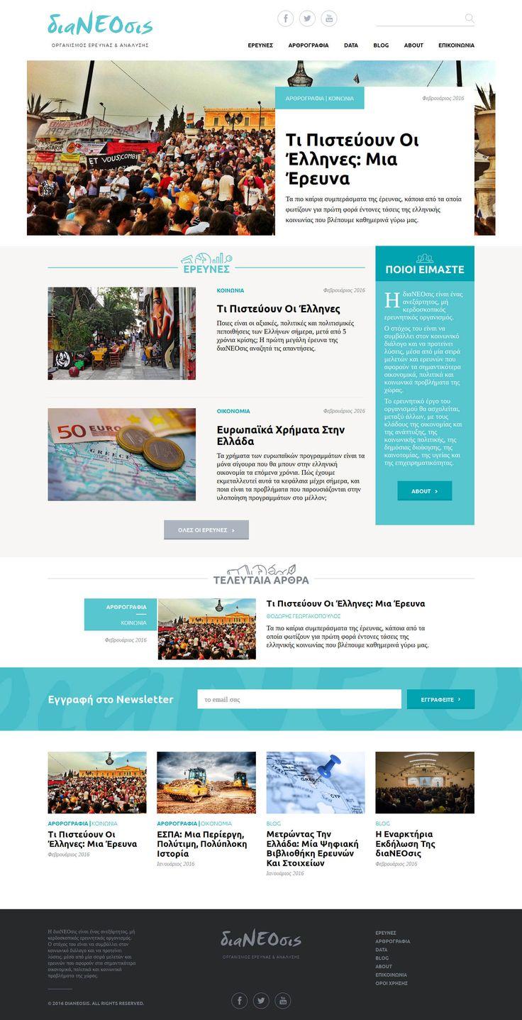 Σχεδιάσαμε και κατασκευάσαμε το dianeosis.org. Εκτός από τις έρευνες που έχει κάνει η ΔιαΝΕΟσις, στην ιστοσελίδα της είναι διαθέσιμη και μια λίστα με πηγές από όλο το κόσμο για έρευνες και στοιχεία που αφορούν την Ελλάδα σήμερα καθώς και πλούσια αρθρογραφία. www.dianeosis.org